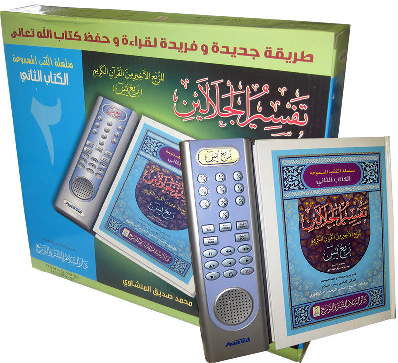 History of Islam for Children - Grade 4 - Arabic Islamic Shopping Store
