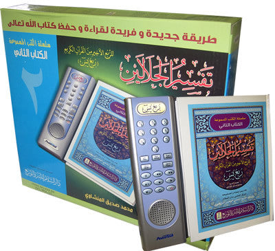 Talking Book Series - Ruba' Yaseen (Last 7 Juz) - Arabic Islamic Shopping Store