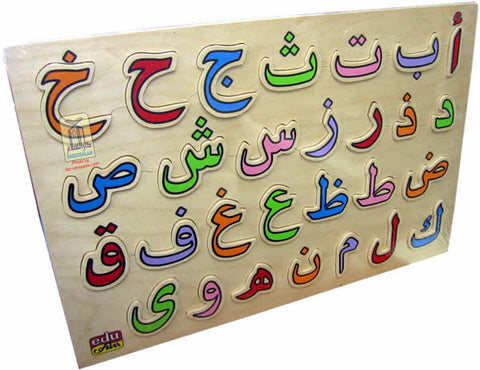 Arabic Alphabet Board Puzzle - Arabic Islamic Shopping Store