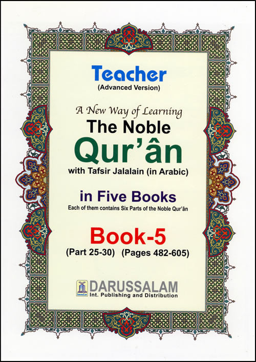 Complete Quran for Al-Mualim (5 Books) - Arabic Islamic Shopping Store