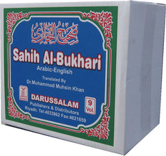 Sahih Al-Bukhari (9 Vol. Set) - Engllish - Arabic Islamic Shopping Store - 2