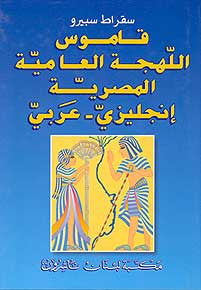 An English-Arabic Dictionary of the Colloquial Arabic of Egypt - Dictionary - Arabic Grammar - Language Study - Arabic Islamic Shopping Store