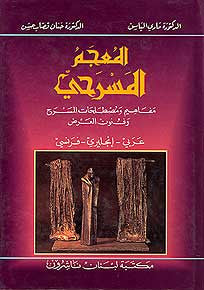 Dictionary of Theatre A-E-F - Dictionary - Specialty - Theatre - Arabic Islamic Shopping Store