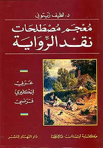 Dictionary of Narratology A-E-F - Dictionary - Specialty - Narratology - Study - Arabic Islamic Shopping Store