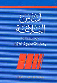Asas al-Balagha - Classical Literature - Arabic Lexicon - Arabic Islamic Shopping Store