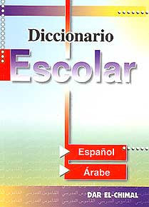 Diccionario Escolar Spanish-Arabic - Dictionary - Dual Language Spanish-Arabic - Arabic Islamic Shopping Store