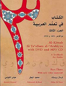 Kitaab fii Ta'Allum al-'Arabiyya w/DVD & MP3 CD, Part 3 - Arabic Language Study - Arabic Islamic Shopping Store
