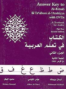 Answer Key to Al-Kitaab fii Ta'allum Al-'Arabiyya: A Textbook for Arabic, Part Two, Second Edition (Arabic) - Arabic Language Study - Arabic Islamic Shopping Store
