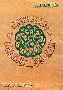 A Dictionary of Arabic Calligraphy Terms & Calligraphers - Dictionary - Specialty - Calligraphy - Arabic Islamic Shopping Store