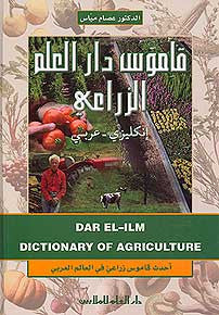 Dar El Ilm Dictionary of Agriculture E-A - Dictionary - Specialty - Agriculture - Arabic Islamic Shopping Store