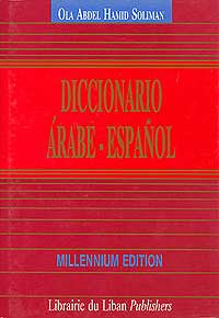 Diccionario Arabe - Espanol - Dictionary - Dual Language Arabic-Spanish - Arabic Islamic Shopping Store