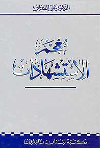 Mujam Al-Istishhadat - Arabic-Arabic Dictionary - Quotations - Arabic Islamic Shopping Store