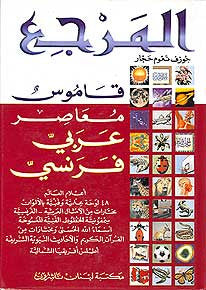 Marje Dictionnaire Comtemporain A-F - Dictionary - Dual Language - Arabic Islamic Shopping Store