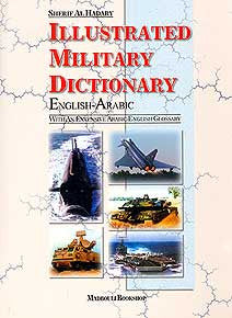 Illustrated Military Dictionary E-A - Dictionary - Specialty - Military - Arabic Islamic Shopping Store