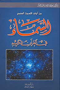 Asma fi al-Qur'an al-Karim - - Islam - Quran Studies - Science - Arabic Islamic Shopping Store