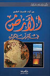 Ard fi al-Qur'an al-Kareem - Islam - Quran Studies - Science - Arabic Islamic Shopping Store