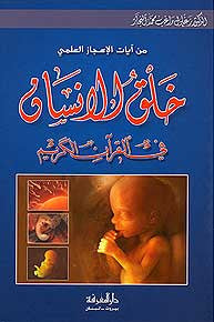 Khalaq al-Insan fi al-Qur'an al-Kareem - Islam - Quran Studies - Science - Arabic Islamic Shopping Store