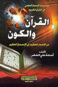 Qur'an wa-al-Kawn - Islam - Quran Studies - Science - Arabic Islamic Shopping Store