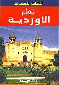 Languages for Travelers: Learn Urdu - Language Study - Other - Urdu - Arabic Islamic Shopping Store