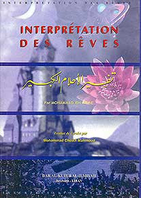 Interpretation Des Reves - Islam - French Language - Arabic Islamic Shopping Store