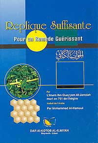Replique Suffisante Pour Un Remede Guerissant - Islam - French Language - Arabic Islamic Shopping Store