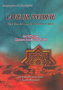 La Vie Du Prophete - Islam - Prophet's Biography - French Language - Arabic Islamic Shopping Store