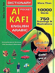 Kafi Pocket Dictionary English-Arabic - Student English-Arabic Illustrated Dictionary - Arabic Islamic Shopping Store