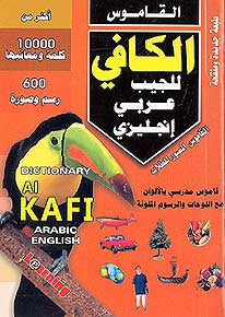 Kafi Pocket Dictionary Arabic-English - Student Arabic-English Illustrated Dictionary - Arabic Islamic Shopping Store