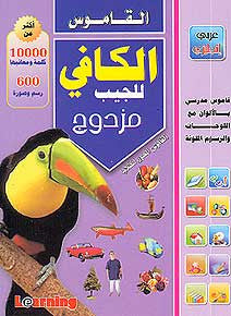Kafi Pocket Dictionary Double Arabic-Eng / Eng-Arabic - Student Arabic-English and English-Arabic Dictionary - Illustrated - Arabic Islamic Shopping Store