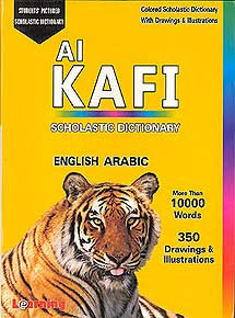 Kafi Scholastic Dictionary English-Arabic - English-Arabic Illustrated Dictionary - Arabic Islamic Shopping Store