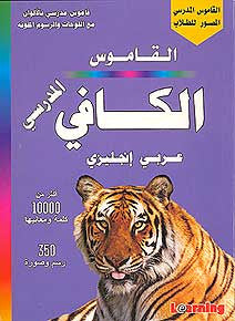 Kafi Scholastic Dictionary Arabic-English - Arabic-English Illustrated Dictionary - Arabic Islamic Shopping Store