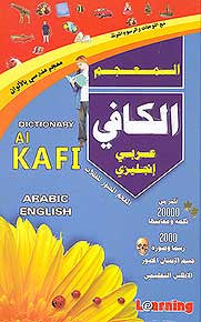 Kafi Dictionary Arabic-English - Dictionary - Dual Language - Arabic Islamic Shopping Store