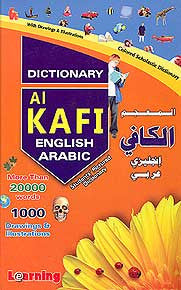 Kafi Dictionary, Double Arabic-English / English-Arabic - Arabic-English and English-Arabic, Double Dictionary Illustrated - Arabic Islamic Shopping Store