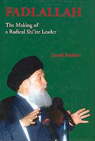 Fadlallah: The Making of a Radical Shi'ite Leader - Political - Islam - Shia - Arabic Islamic Shopping Store