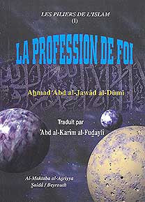 Les Piliers De L'Islam: La Profession De Foi (I) - Islam - Creed - French - Arabic Islamic Shopping Store