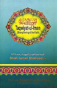 Taqwiyat ul Iman (Strengthing the Faith) - Islam - Creed - Arabic Islamic Shopping Store