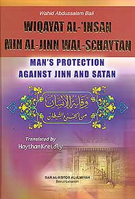 Wiqayat al-Insan Min al-Jinn wal Schaytan - Islam - Prayer and Supplications - Arabic Islamic Shopping Store
