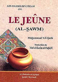Les Piliers De L'Islam: Le Jeune (IV) - Islam - General - French - Arabic Islamic Shopping Store