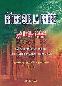 Epitre Sur La Priere - Islam - General - French - Arabic Islamic Shopping Store