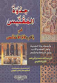 Jathouh al-Muqtabis fi Thikr Wu Laah al-Andalus - Islam - History - Arab and Other - Arabic Islamic Shopping Store