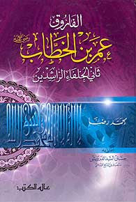Farouq Umar Bin al-Khattab - Islam - Biography - Early Muslims - Arabic Islamic Shopping Store