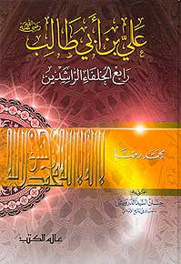 Ali Ibn Abu Talib - Islam - Biography - Early Muslims - Arabic Islamic Shopping Store