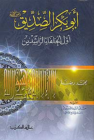 Abu Bakr Al-Siddiq - Reda - Islam - Biography - Early Muslims - Arabic Islamic Shopping Store
