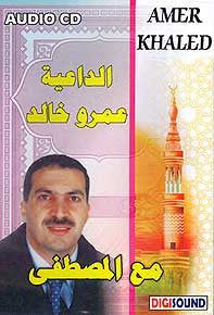 Amr Khaled Lectures 10 - Islam - Audio CD - Lecture - Arabic Islamic Shopping Store