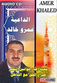 Amr Khaled Lectures 11 - Islam - Audio CD - Lecture - Arabic Islamic Shopping Store