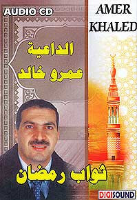 Amr Khaled Lectures 12 - Islam - Audio CD - Lecture - Arabic Islamic Shopping Store