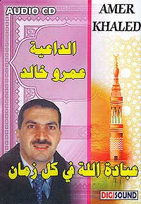 Amr Khaled Lectures 13 - Islam - Audio CD - Lecture - Arabic Islamic Shopping Store