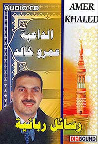 Amr Khaled Lectures 14 - Islam - Audio CD - Lecture - Arabic Islamic Shopping Store