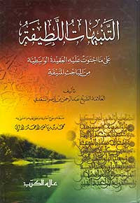 Tanbihat al-Latifah - Islamic Teachings - Arabic Islamic Shopping Store