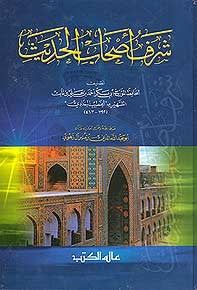 Sharaf A'sahab al-Hadith - Islamic Studies - Creed - Ahadith - Arabic Islamic Shopping Store